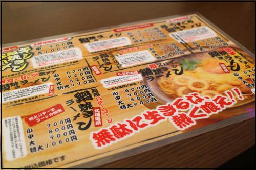 42 鍋焼きラーメンあきちゃん6