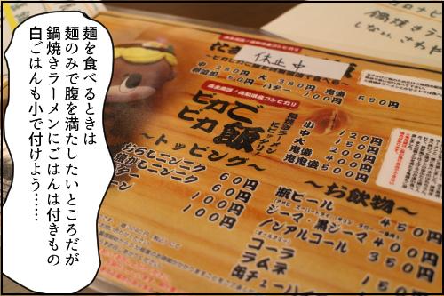 46 鍋焼きラーメンあきちゃん3