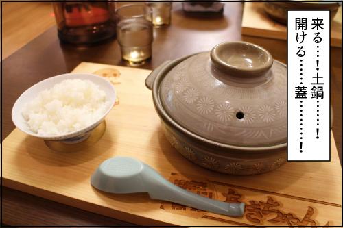 47 鍋焼きラーメンあきちゃん9