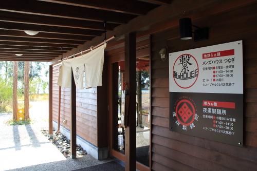 高知・香南市の「メンズハウスつなぎ」日曜日限定!白湯らぁ麺