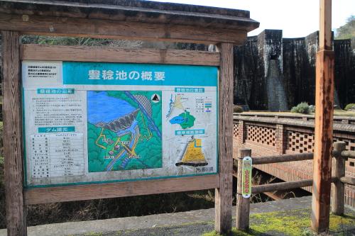 二月の香川 EP1/豊年池ダム(ほうねんいけ)