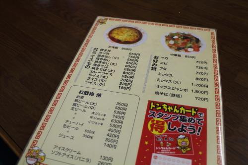 豚太郎春野店・味噌カツラーメン3