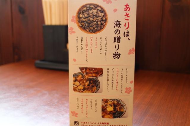 丸亀製麺・あさりうどん11