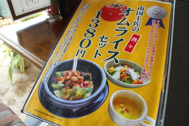 レストラン高知2