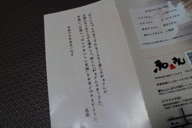 和ぁさんうどん・テイクアウト3
