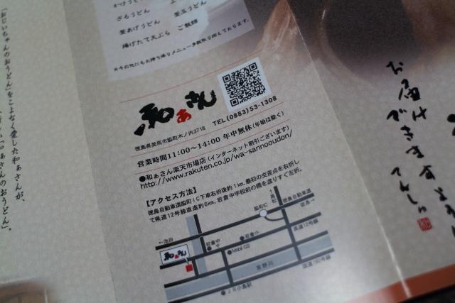 和ぁさんうどん・テイクアウト5