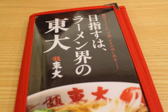 高知初出店!徳島ラーメン東大!イオンモール高知店!生卵無料!