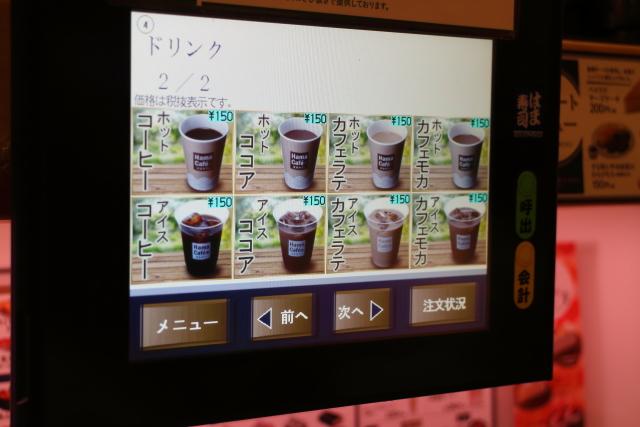 はま寿司・青さみそ汁など9