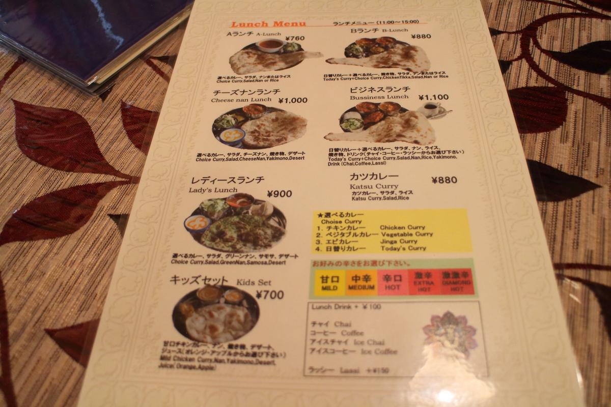 香南市インド料理ガネーシャ・メニュー