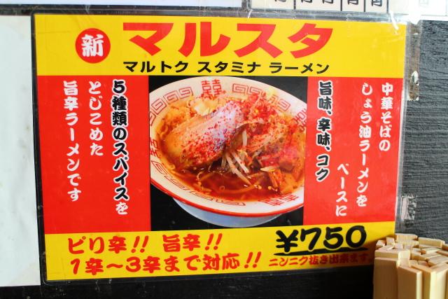 香南市マルトクラーメン・つけ麺1