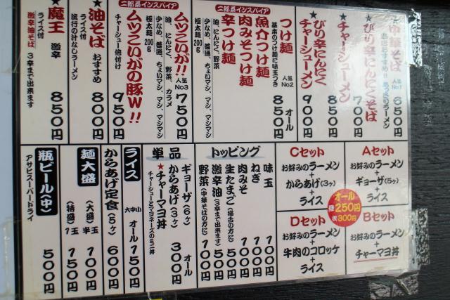 香南市マルトクラーメン・つけ麺2