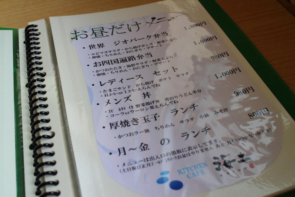 室戸市・キッチンカフェ海土・メニュー