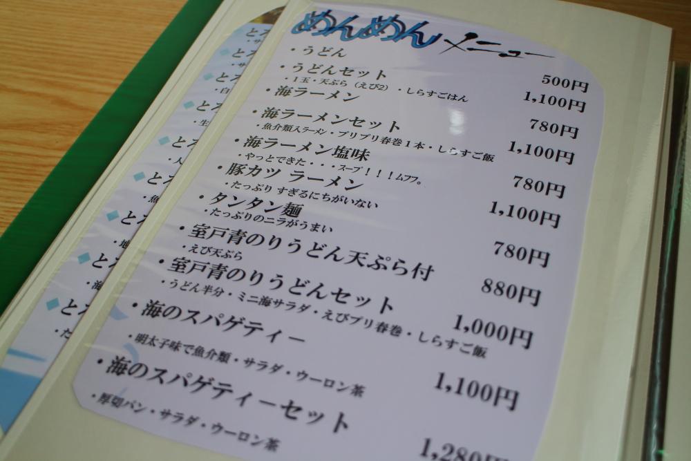 室戸市・キッチンカフェ海土・メニュー3