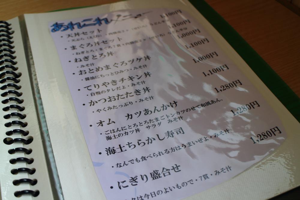 室戸市・キッチンカフェ海土・メニュー4
