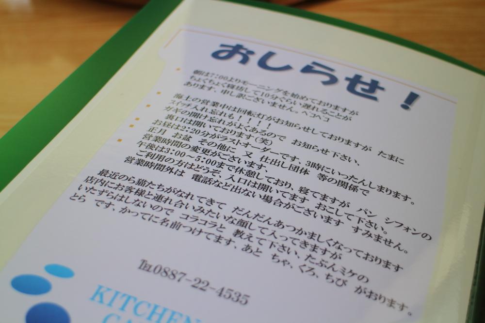 室戸市・キッチンカフェ海土・メニュー6