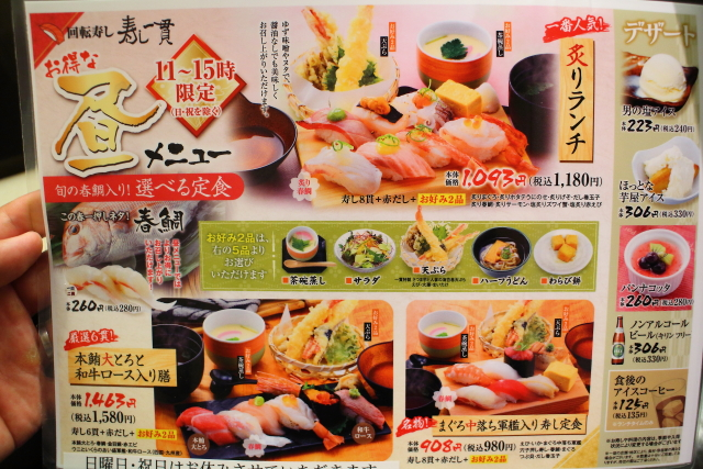 寿司一貫・瀬戸店(高知市)1