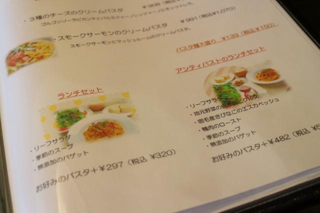 三日月キッチン高知・メニュー18
