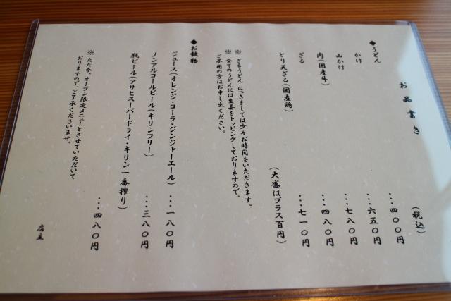 うどん・繁じ(高知県土佐町)1