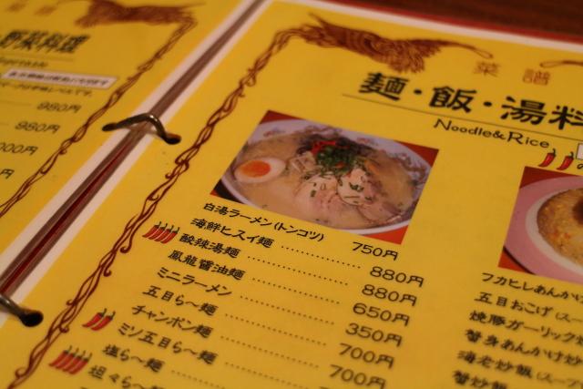 鳳龍菜館3