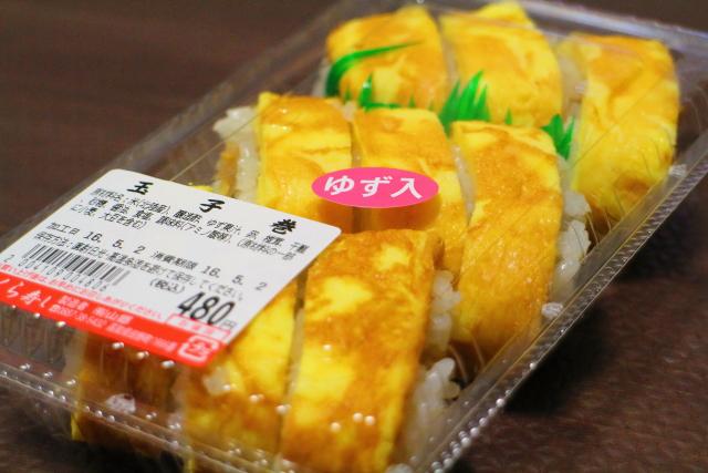 玉子焼き寿司1