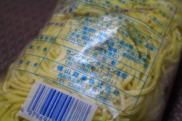 横山麺業・冷やし中華1