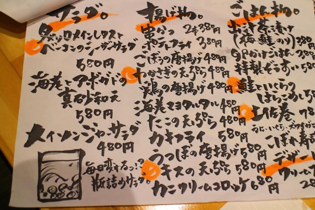 はまぐり水族館(高知市帯屋町)6