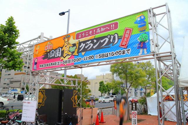 四国食1グランプリ高知大会9