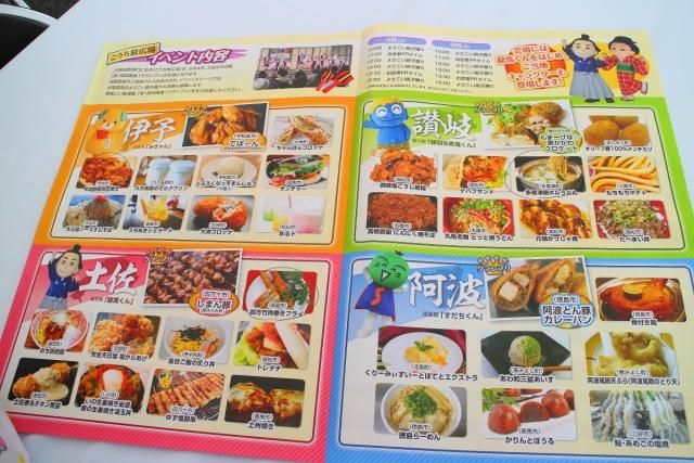四国食1グランプリ高知大会11