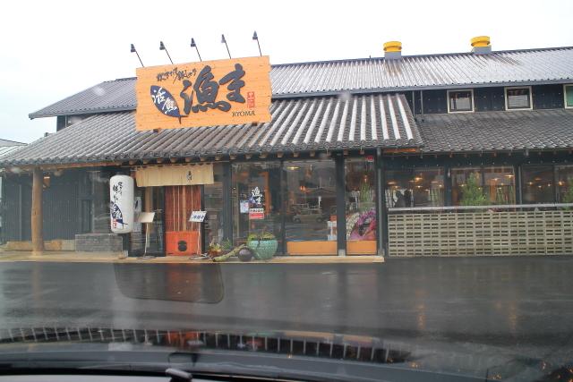 活魚レストラン漁ま(高知市)13
