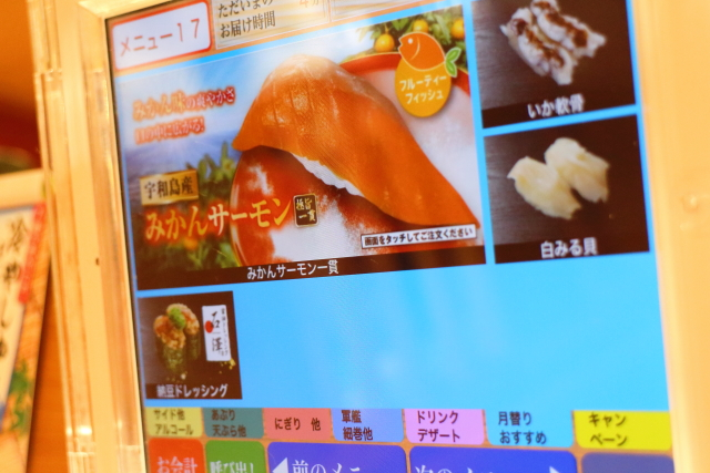 くら寿司/高知2