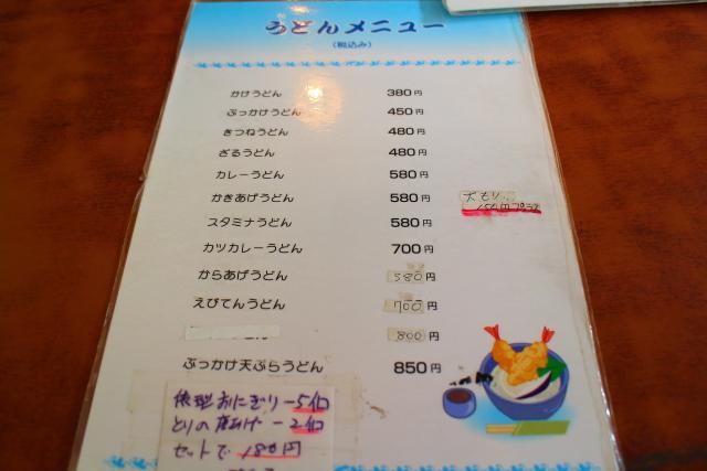 シーランド・カレーうどん・高知21