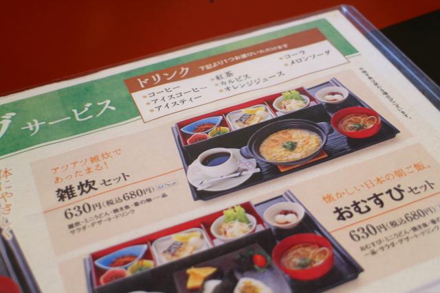 和食ゆうゆう・雑炊モーニング1