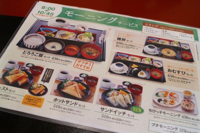 和食ゆうゆう・雑炊モーニング7