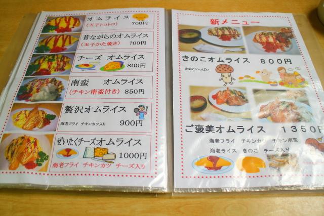西山料理店(田野町)オムライス1