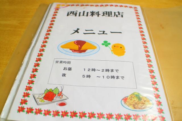 西山料理店(田野町)オムライス2
