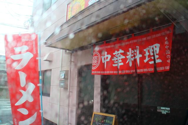 中華料理・香香・高知十津1