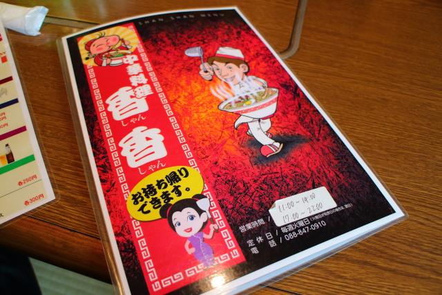 中華料理・香香・高知十津2