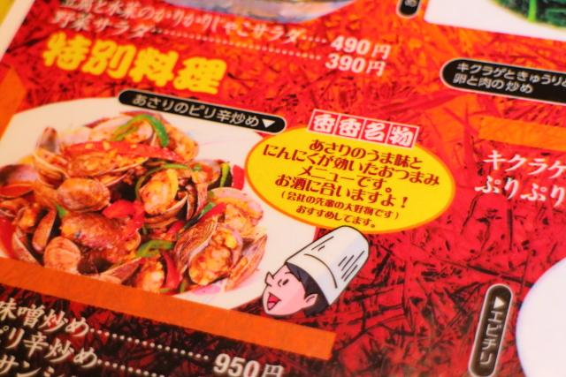 中華料理・香香・高知十津4