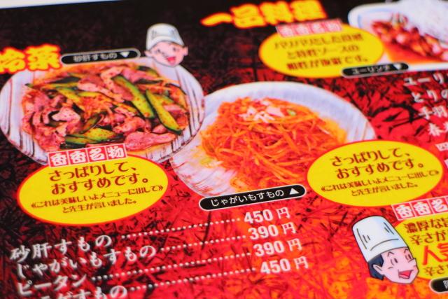 中華料理・香香・高知十津5