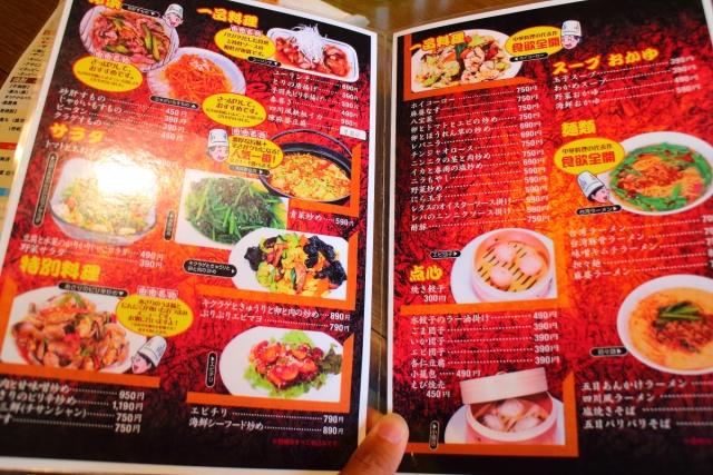 中華料理・香香・高知十津16