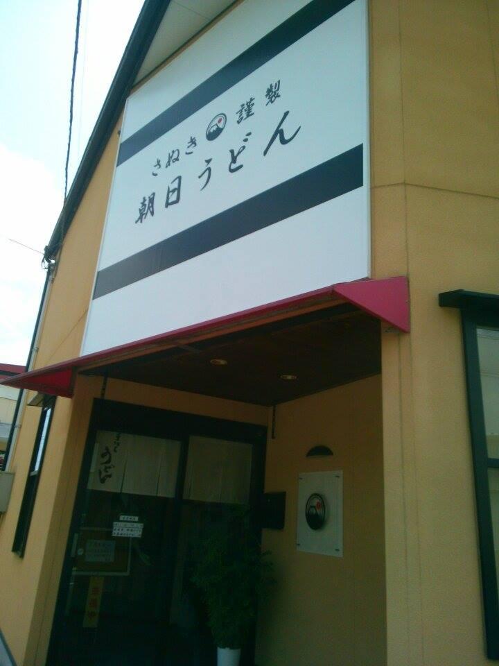 本日7月6日高知市にオープン!新店「さぬき謹製 朝日うどん」