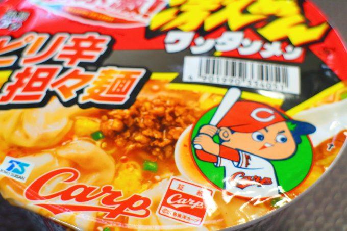 広島カープ・ラーメン・担々麺2