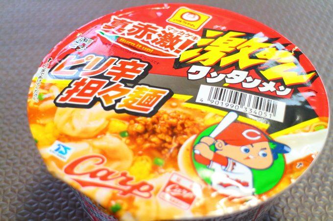 広島カープ・ラーメン・担々麺1