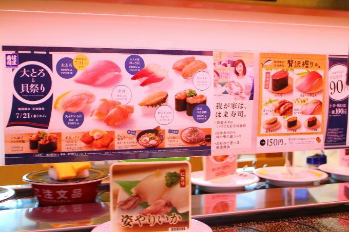 はま寿司・高知・南国・回転寿司2