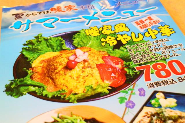 暖家・ラーメン・天津飯10