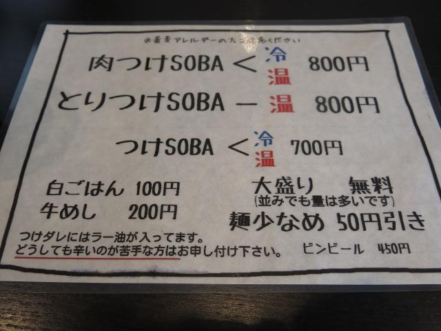 GOKU-TSUBUSHI1.jpg