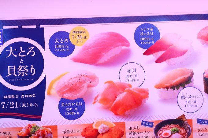 はま寿司・高知・南国・回転寿司12