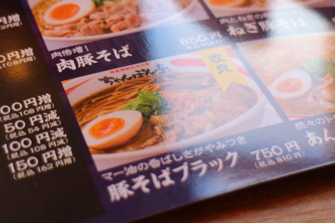 ちゃんぽん亭総本家・高知店6