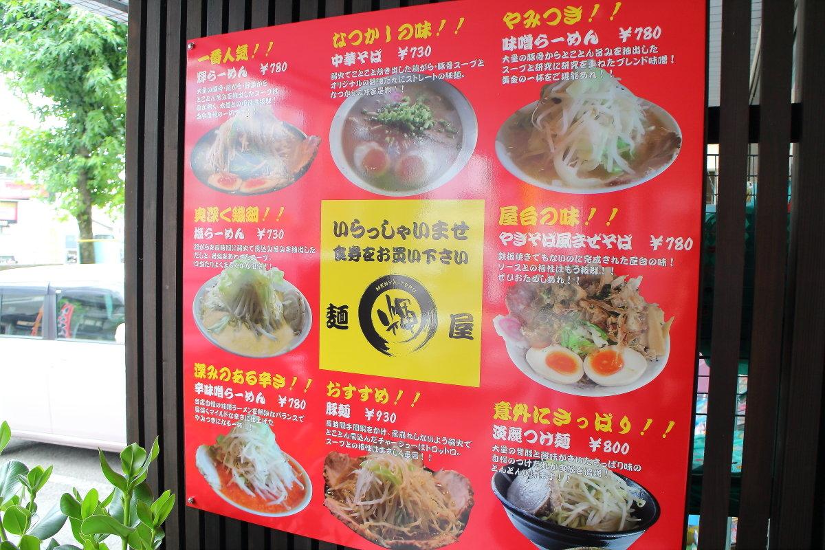 麺屋 輝 メニュー