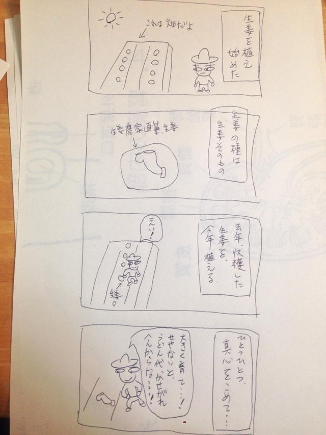 ついに始まった生姜の定植を記念して、本日は先生直筆です…!